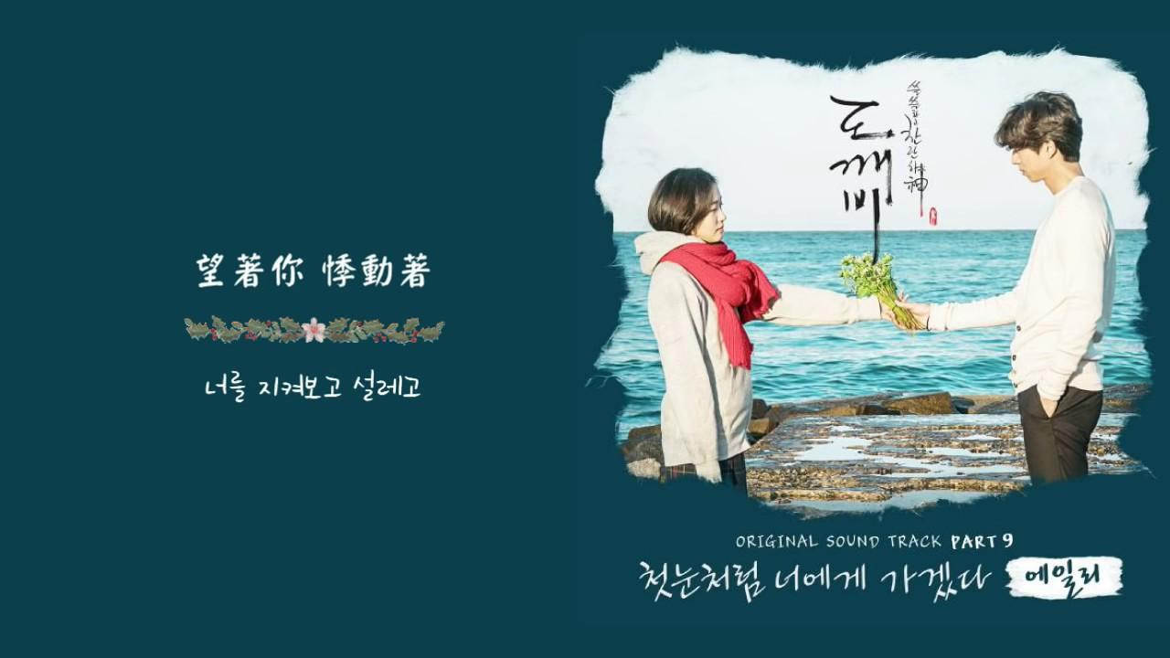 Ailee OST