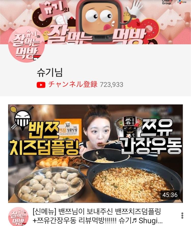 슈기님 YouTube