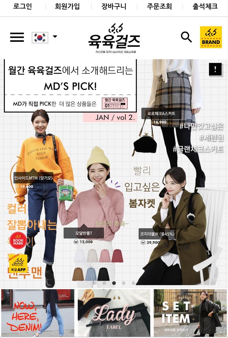 韓国ブランド