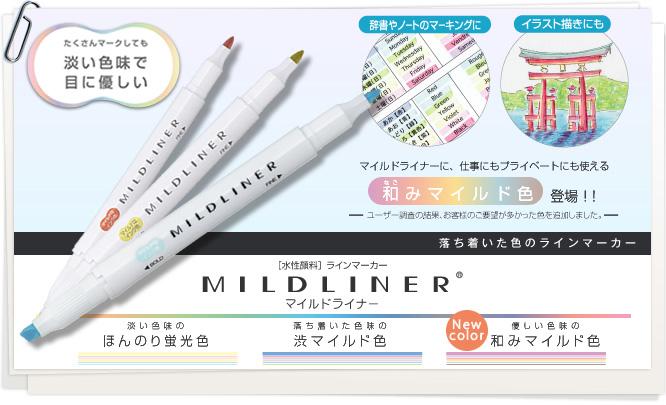 MILD LINER