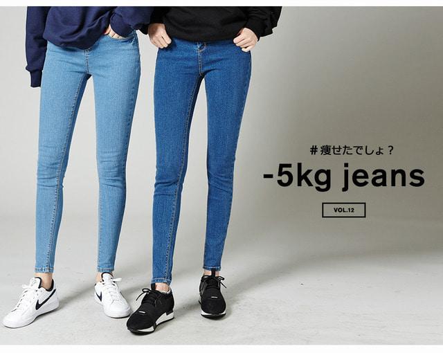 -5kgジーンズ
