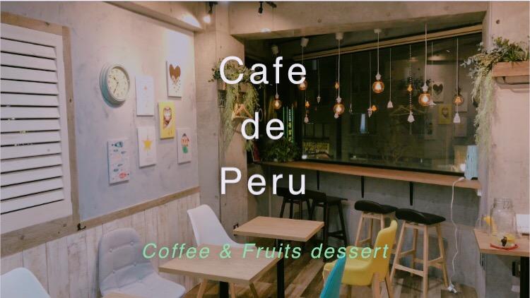 cafedeperu