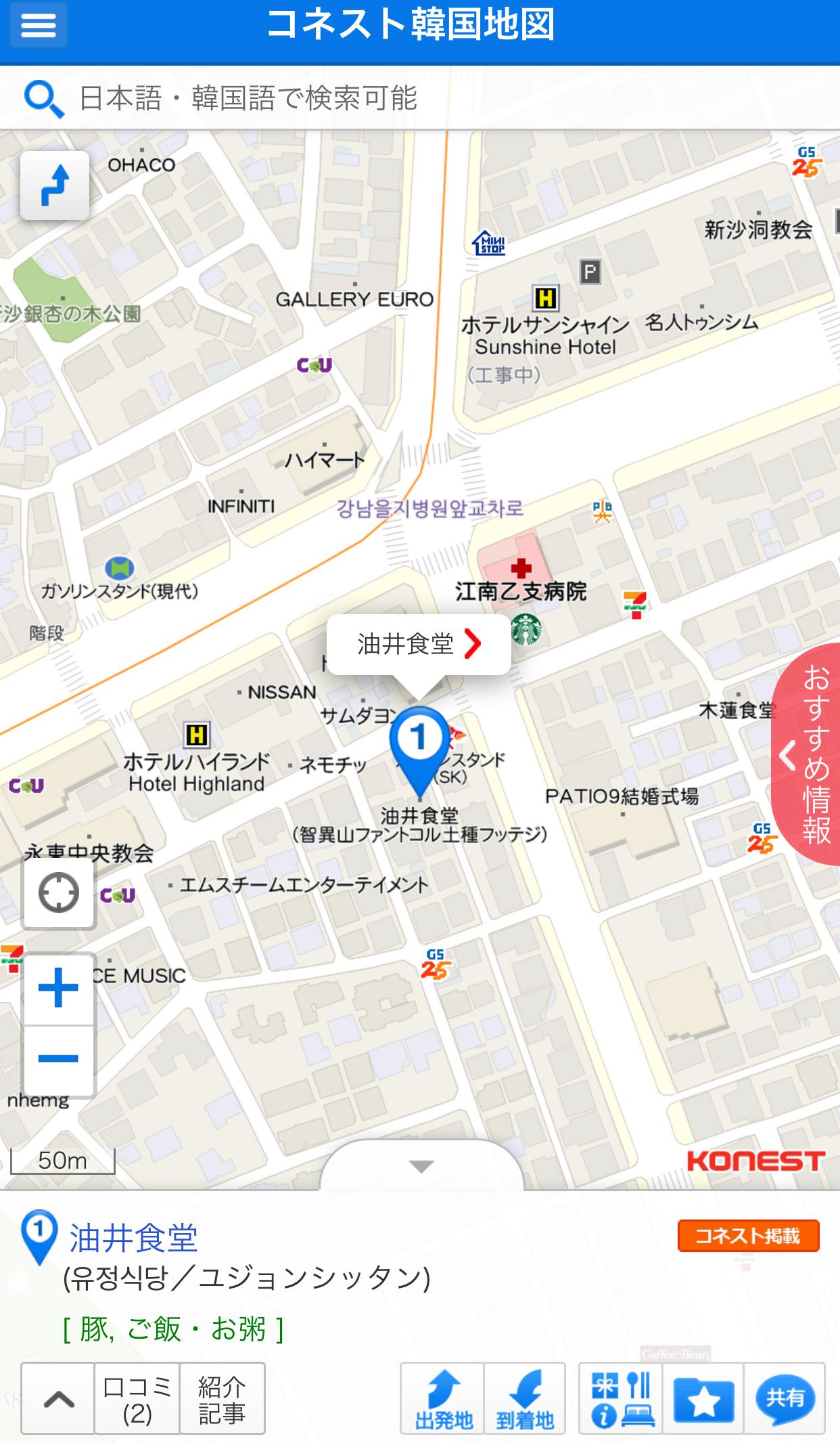 バンタン食堂地図