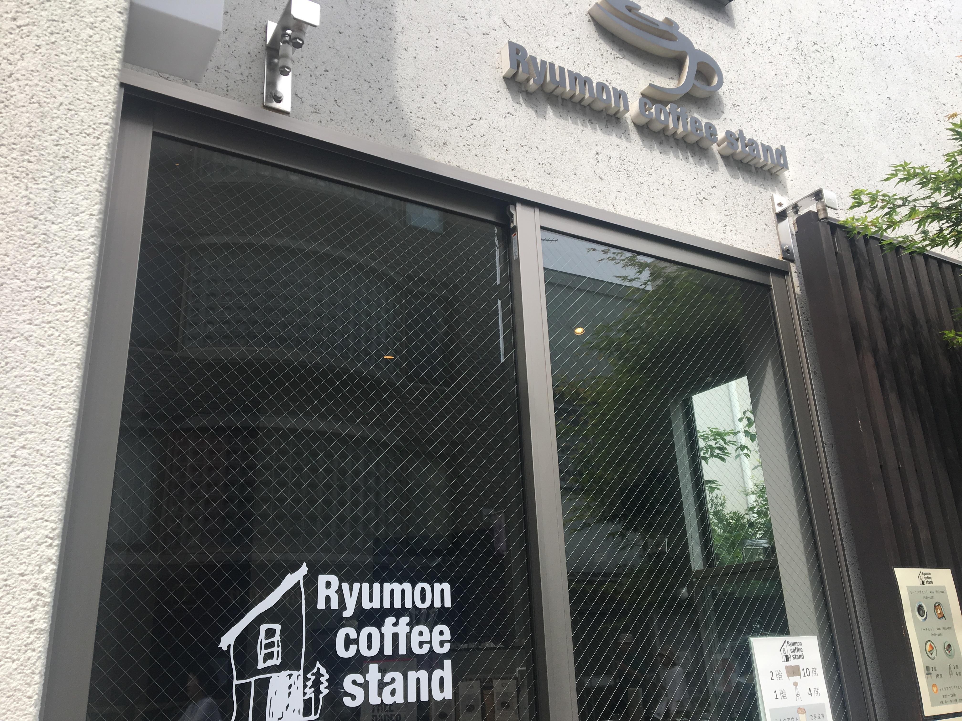 Ryumon coffee stand 入り口 外観