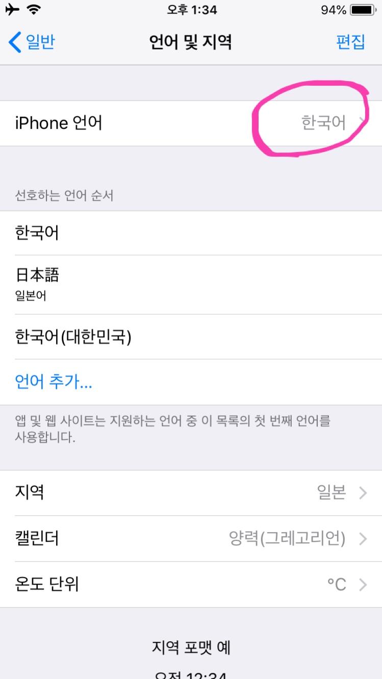 韓国語設定