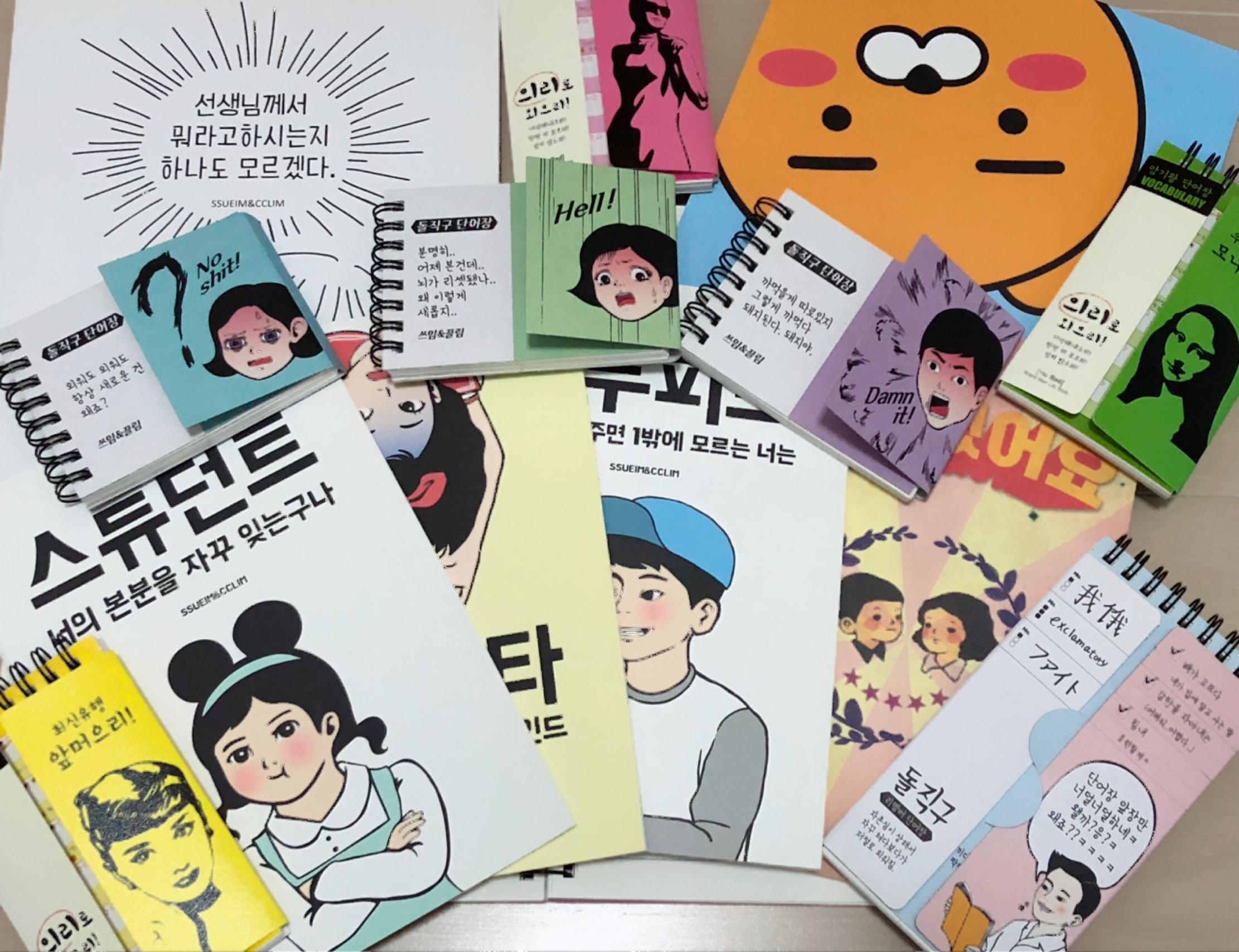 韓国文房具フォトブック