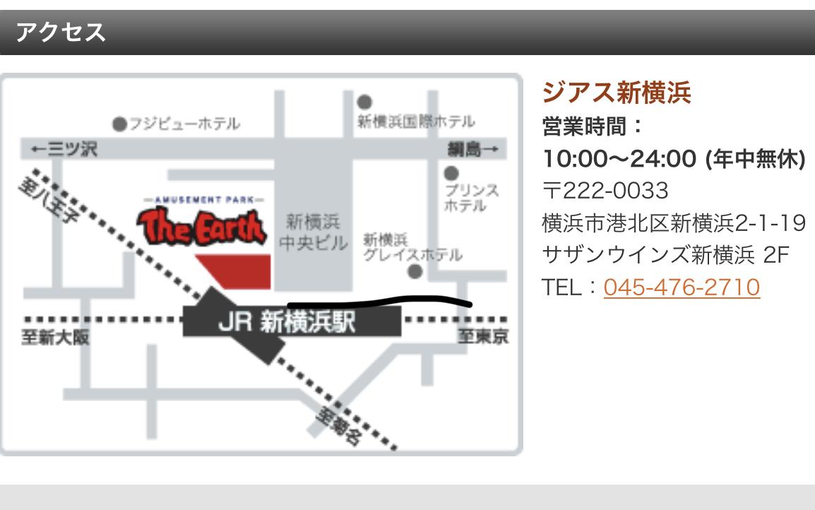 横浜アリーナプリ機