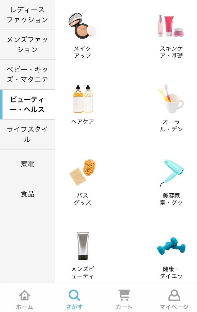 魅力2商品カテゴリ