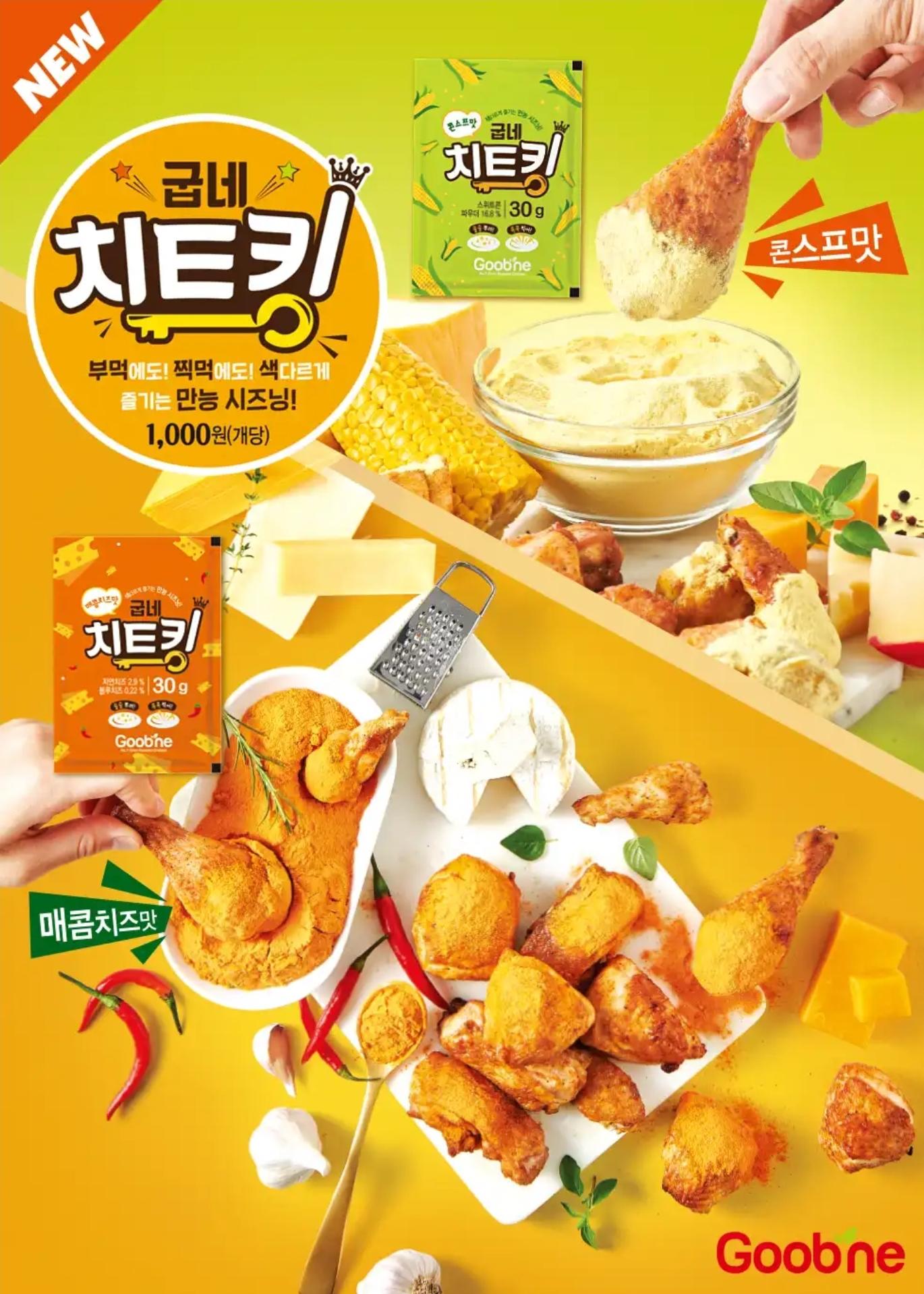 치트킹-콘스프&치트킹-매콤치즈