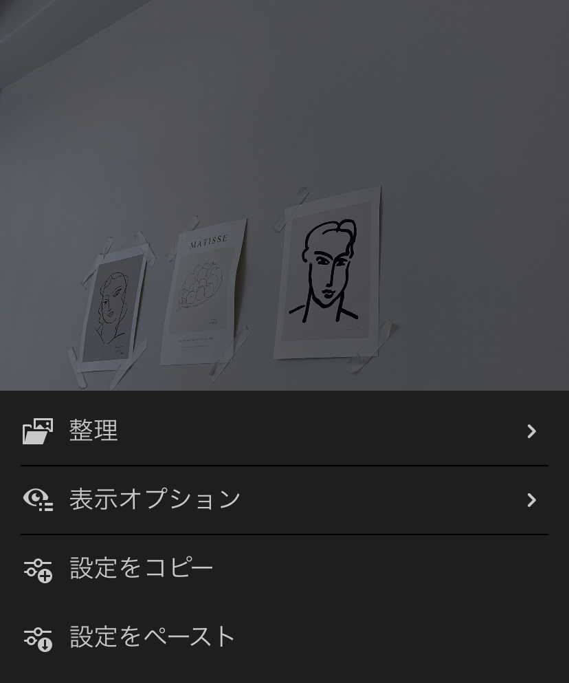 Lightroom設定コピペ