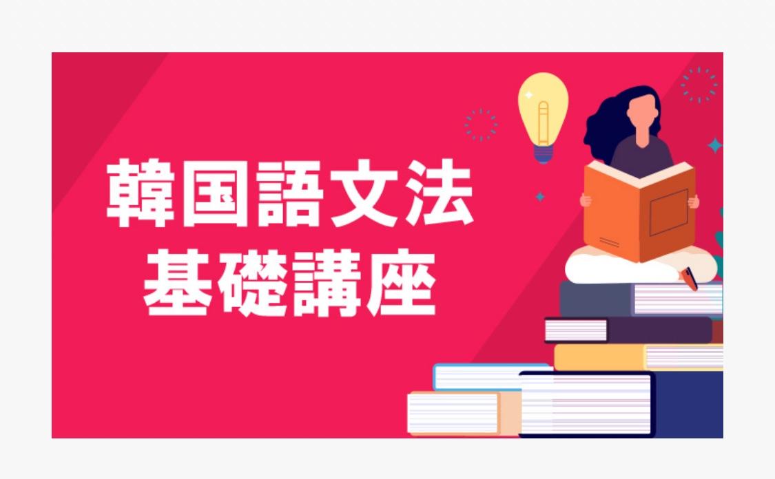 文法基礎講座