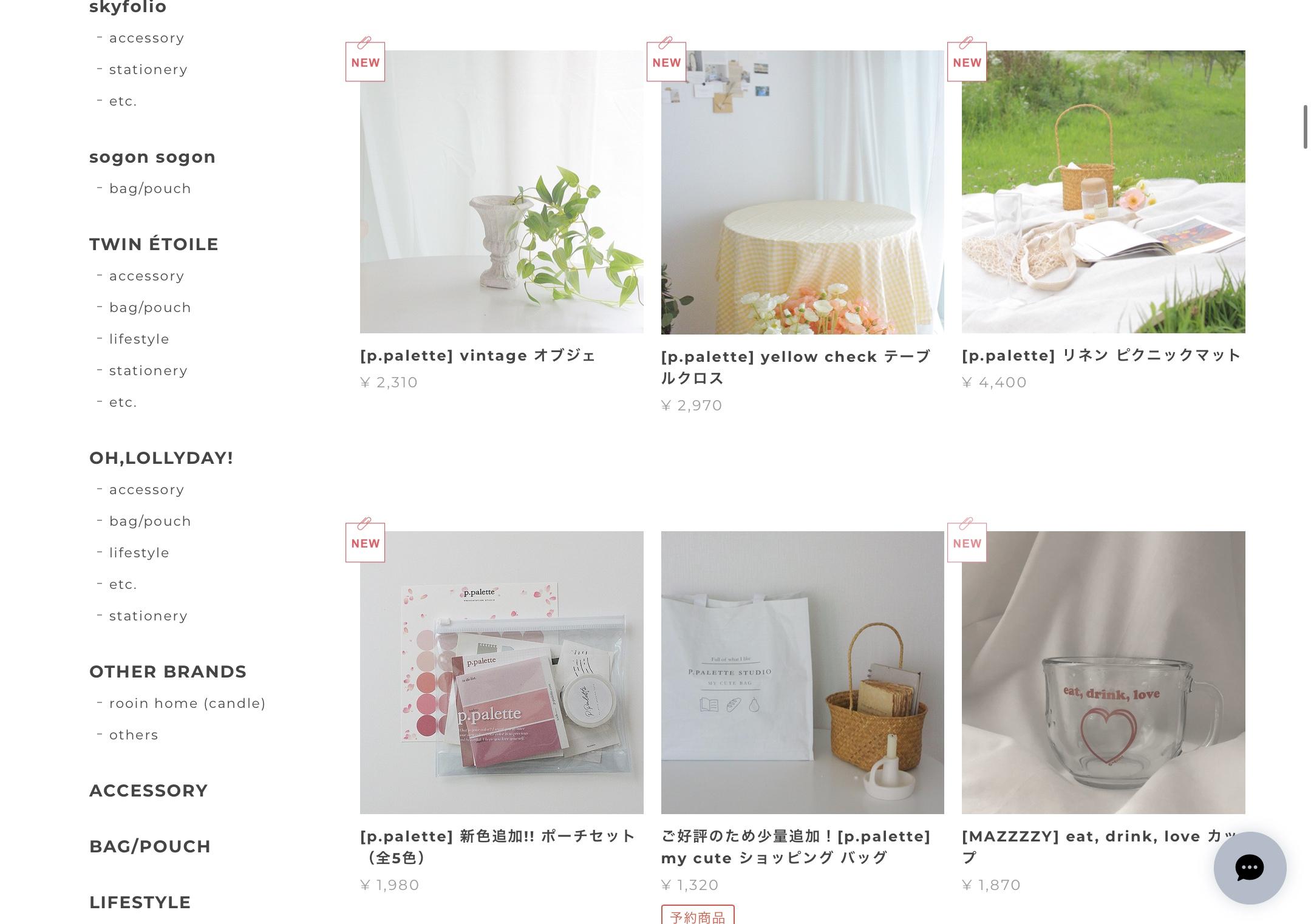 韓国雑貨サイト